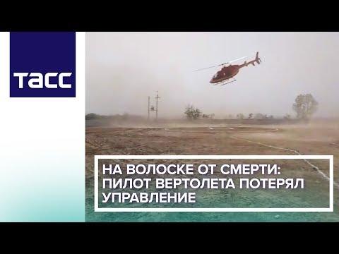 На волоске от смерти: пилот вертолета потерял управление