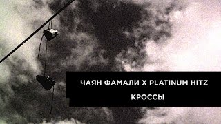 Чаян Фамали - Кроссы