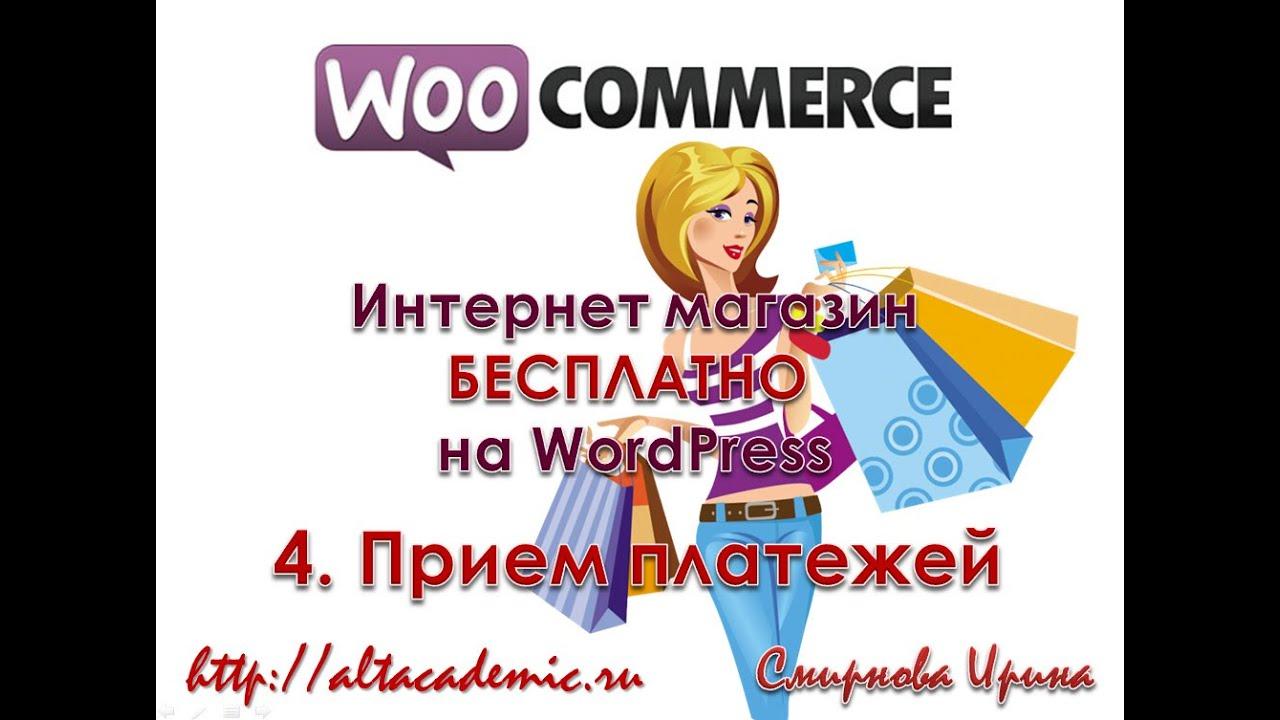 4. Настройка приема платежей. Создание интернет магазина на WordPress