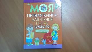 Моя первая книга для чтения после букваря / сост.О.И.Тиринова