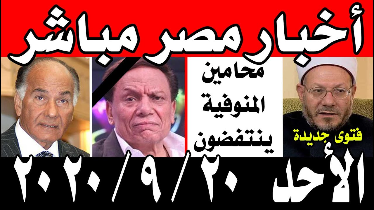 Photo of فيديو : اخبار مصر مباشر اليوم الأحد 20 / 9 / 2020
