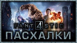 Пасхалки в Фантастической четверке / Fantastic Four [Easter Eggs]