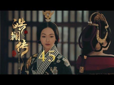 皓镧传 45 | Legend of Hao Lan 45(吴谨言、茅子俊、聂远、宁静等主演)