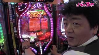 このビデオの情報【パッスロTV】第33回 守山アニキ 1-3.