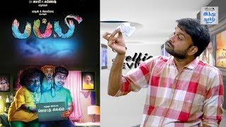 Puppy Review | Yogi Babu | Varun | Samyuktha Hegde | Dharan Kumar l Selfie review