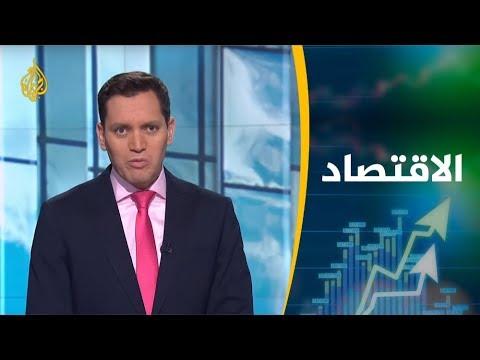النشرة الاقتصادية الثانية 2019/5/25  - نشر قبل 12 ساعة