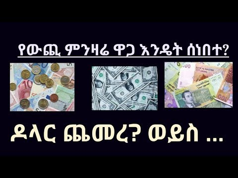 Ethiopia: የዚህ ሳምንት የምንዛሬ ዋጋ እንዴት ሰነበተ?
