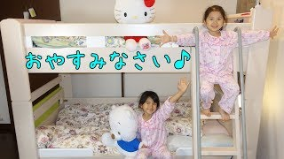 二段ベットでおやすみなさい☆こんな感じで寝ています。himawari-CH thumbnail