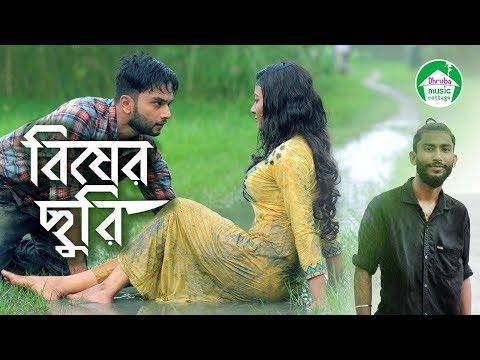Jisan Khan Shuvo | Bisher Churi | 2019.......