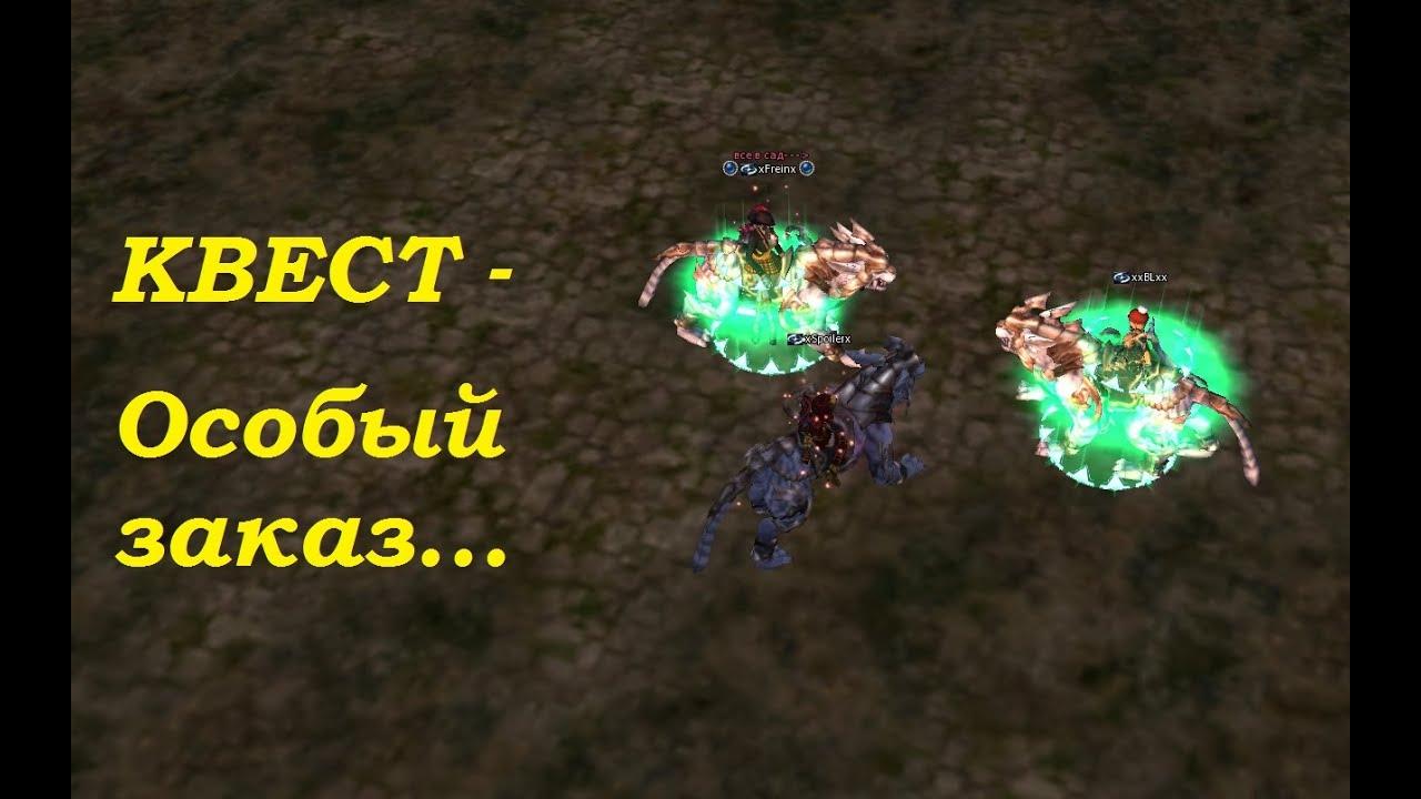 КВЕСТ - Особый заказ 🐉 игры в Lineage II 🐯