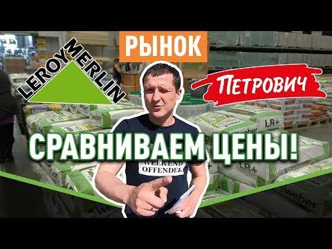 Леруа, Петрович, рынок где дешевле? Сравниваем цены!