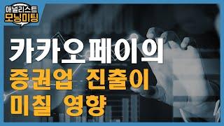 2/18[모닝미팅]카카오페이 증권업 진출,사모펀드,코로…