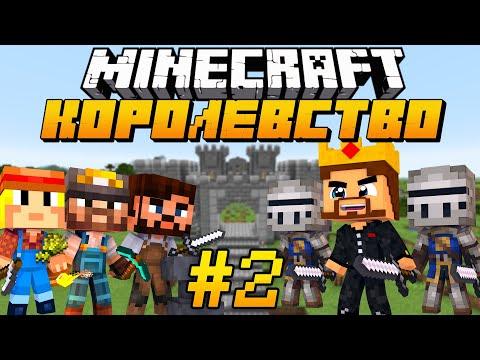 Видео: Королевство в Minecraft #2 - КОРОЛЕВСКИЙ СРЕДНЕВЕКОВЫЙ ЗАМОК В МАЙНКРАФТЕ
