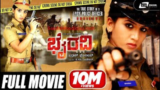Bhairavi – ಭೈರವಿ| Kannada Full Movies  | Ayesha, Ramesh Bhat | Action Movie