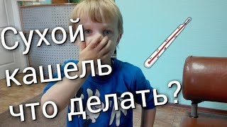 как снять приступ сухого кашля у ребенка