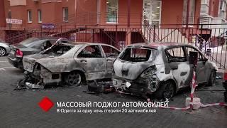 Массовый поджог автомобилей: в Одессе за одну ночь сгорели 20 автомобилей
