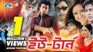 U Turn | Misha Sawdagar | Irfan Sajjad | Syed Ruma | Airin | Moutushi Biswas | Bangla Movie