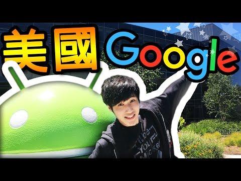 美國 - 舊金山 Google I/O 4日旅遊 | Kouki Vlog | 110萬訂閱 祝賀❤