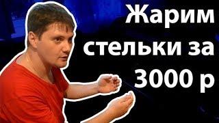 ОБЗОР СТЕЛЕК GAMECHANGERS ЗА 3000 РУБЛЕЙ ОТ FOOTPRINT