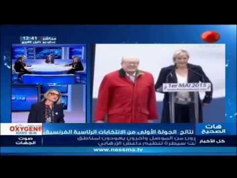 نتائج الجولة الأولى من الإنتخابات الرئاسية الفرنسية مع ضيفة هات الصحيح آسيا العتروس