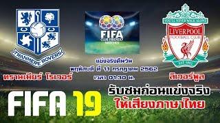 FIFA 19 (ทรานเมียร์ โรเวอร์vs ลิเวอร์พูล) ฟุตบอลนัดกระชับมิตร เตรียมความพร้อมก่อนฤดูกาลใหม่!!!