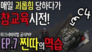 [아크서바이벌] Ep.7 찐따의 역습!! 알고보니 일본인참교육? - 공식서버 PVP in 라그나로크 -Arksurvival official pvp