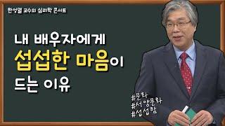 문화와 한국인│한성열 교수의 심리학 콘서트 23강