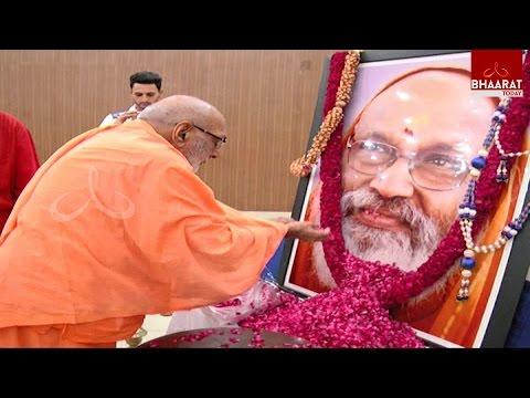 Pujya Sri Swami Dayananda Saraswati Anniversary In Delhi || 01-10-2016 || Bhaarat Today