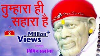 Tumhara Hi Sahara || Sai Bhagya Vidhata || Vipin Salona || Superhit Sai Bhajan #JMD