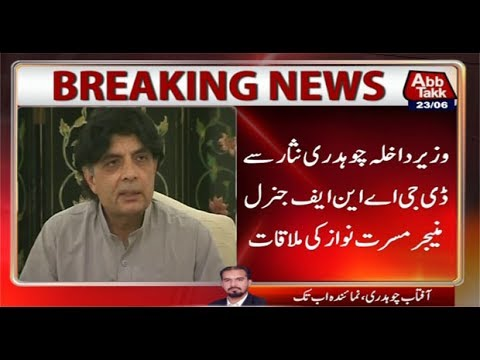 DG ANF calls on Interior Minister Chaudhry Nisar
