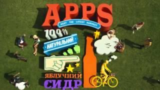 Сидр Apps