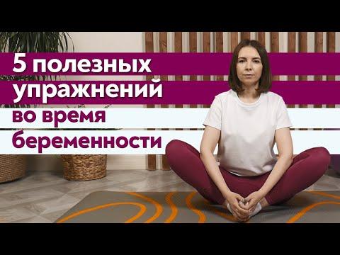 Упражнения для беременных на 1 триместре в домашних условиях