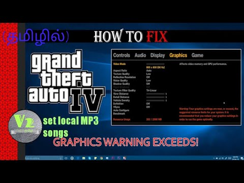 HOW TO SOLVE GTA 4 GRAPHICS PROBLEM IN TAMIL | DOWNLOAD செய்வது எப்படி?