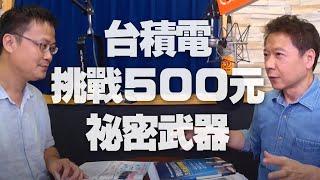 '20.08.14【財經一路發】《財訊雙週刊》副總編輯林宏達談「台積電挑戰500元祕密武器」