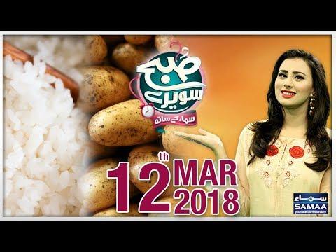 Subah Saverey Samaa Kay Saath | SAMAA TV | Madiha Naqvi | 12 March 2018