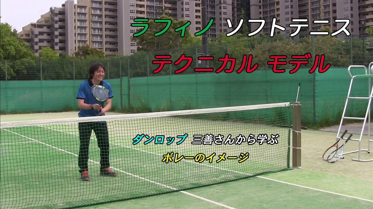 831ad530e02781 【ソフトテニス】ダンロップ スリクソン 三善さんのフォアハンドボレーでイメージトレーニング!【ラケットにも注目!】