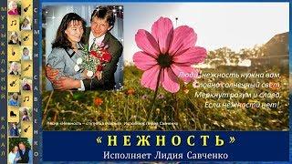 Нежность, спутница счастья. Исполняет Лидия Савченко. Песни для души.