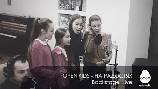 Open Kids – На Радостях. Backstage.  Live - Open Art Studio
