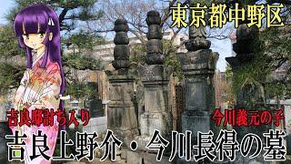 吉良上野介・今川長得の墓