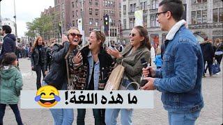 أجانب يسمعون اللغة العربية لأول مرة ! شاهد ردة فعلهم