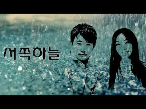 Jung In & Lee Seung Chul - Western sky
