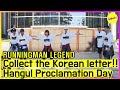 RUNNINGMAN THE LEGEND Hangul Proclamation Day ENG SUB