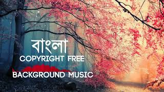 Bangla Sad Background Music | Copyright Free Music | Bangla Sad Song | @BDMiX MUSiC