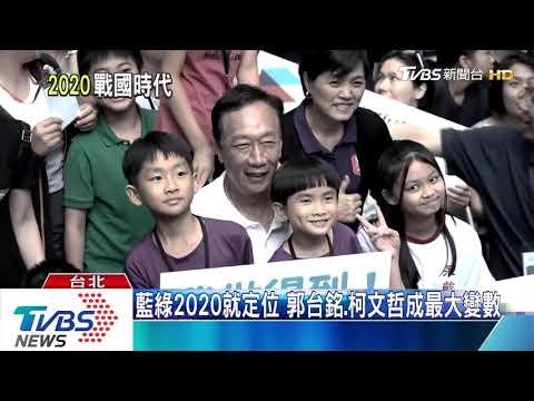 【十點不一樣】韓國瑜初選大勝 藍營內部擔憂「這件事」 柯文哲已準備...