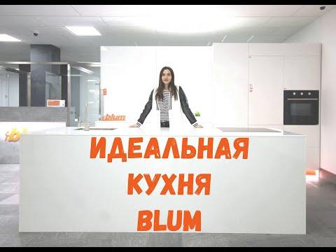 Идеальная КУХНЯ BLUM в Краснодаре. Обзор № 100.