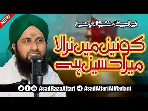 New Exclusive Manqabat  Imam e Hussain 2018 - Konain Mein Nirala Mera Hussain Hai - Asad Attari 2018