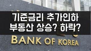 한국은행 기준금리 추가인하가 부동산에 미칠 영향은?