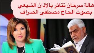 هالة سرحان مقدمة سنيه تتأثر بالاذان الشيعي بصوت الحاج مصطفى الصراف