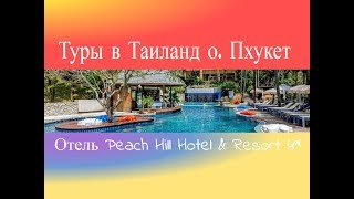 Туры в Peach Hill Resort & Spa 4*, о. Пхукет, Таиланд