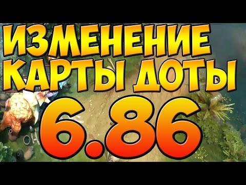 видео: ОБЗОР НА ИЗМЕНЕНИЯ КАРТЫ В 6 86 ДОТА 2